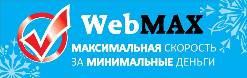 Webmax логотип