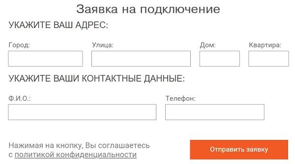 заявка на подключение вебмакс