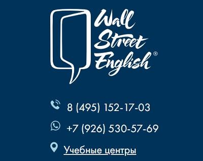 wall street english контакты