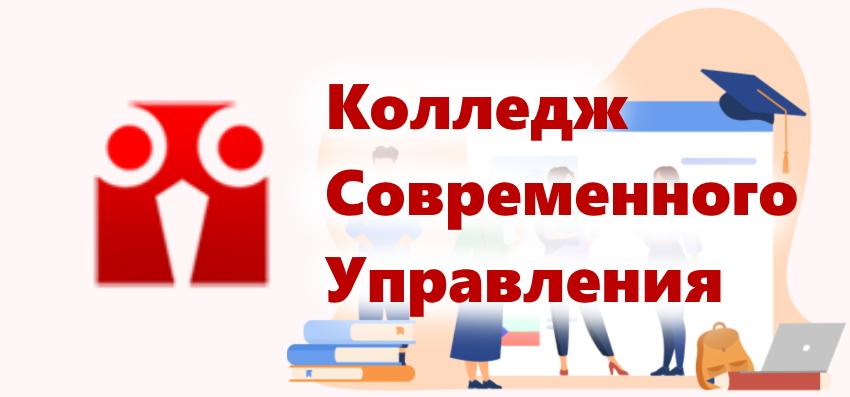 Колледж Современного Управления