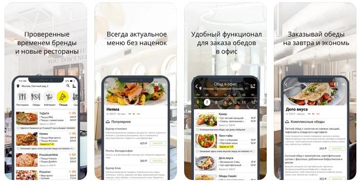 скрины обед приложения