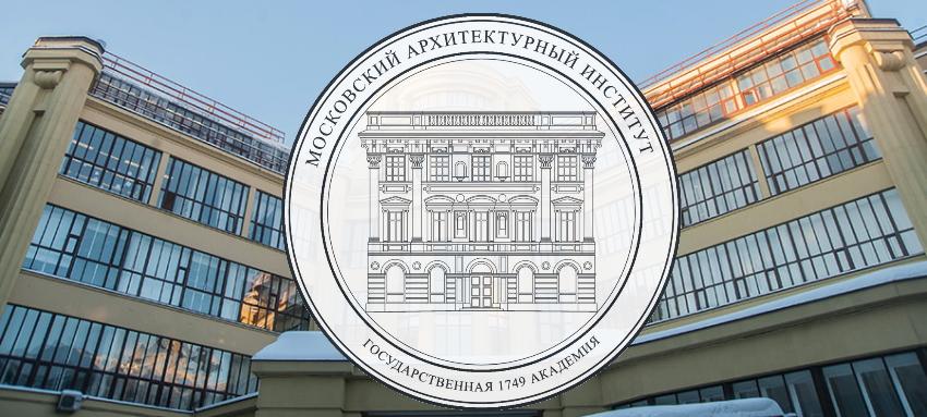 Лого институт МАРХИ
