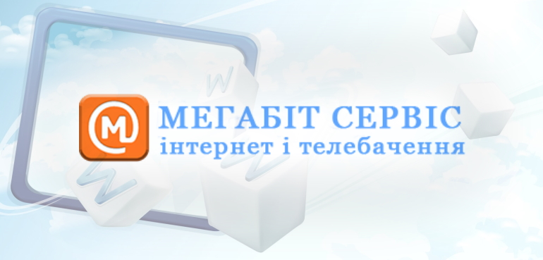 мегабит сервис