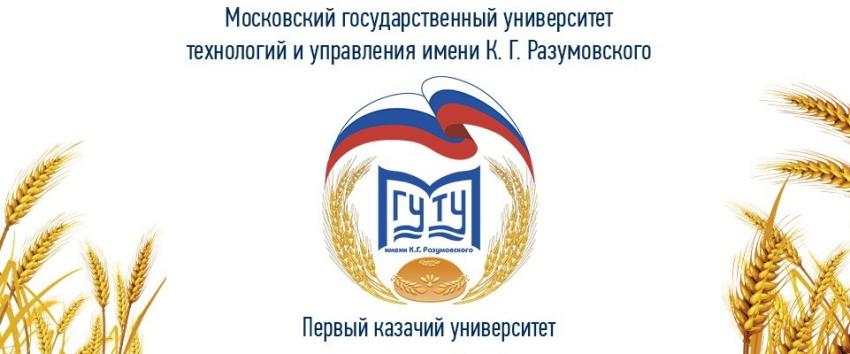 МГУТУ эмблема