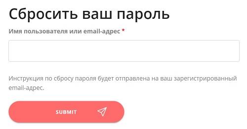 Сбросить ваш пароль