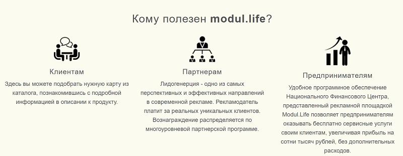 модуль лайф сайт