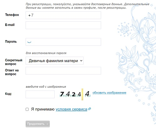 форма регистрации монета ру
