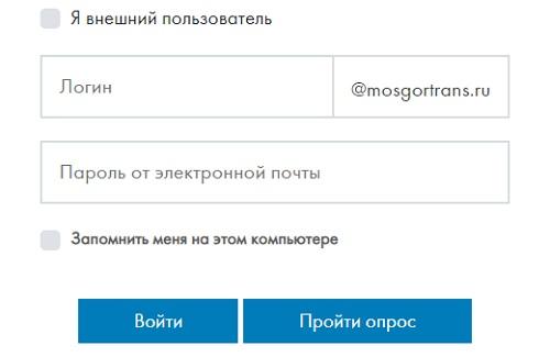 форма авторизации мосгортранс