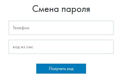 смена пароля мосгортранс