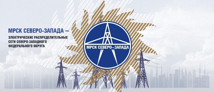 МРСК Северо-Запада лого