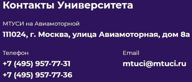 Контакты Университета