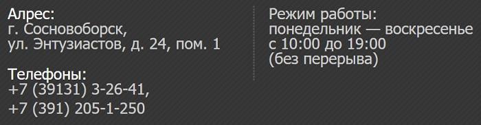контакты Нейтроник