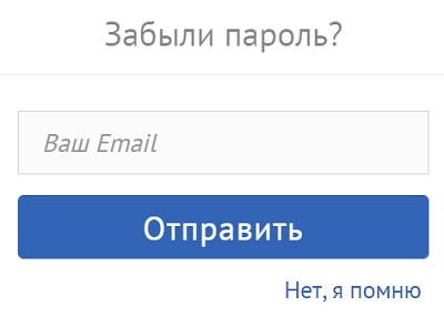 сброс пароля любознайка