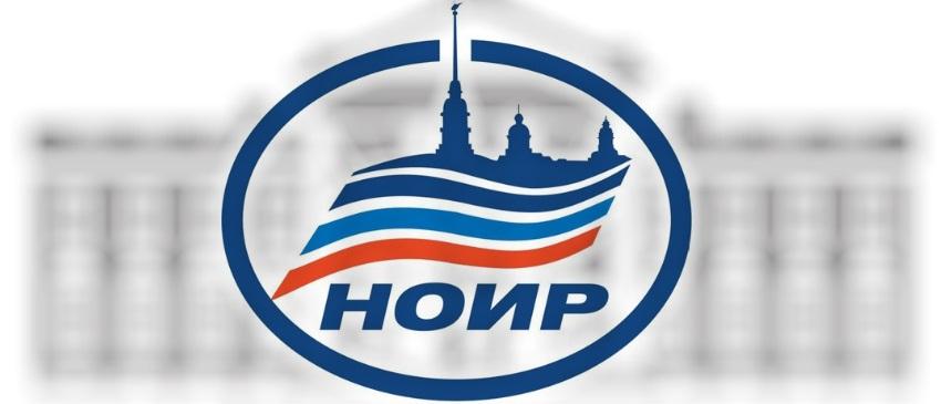 НОИР лого