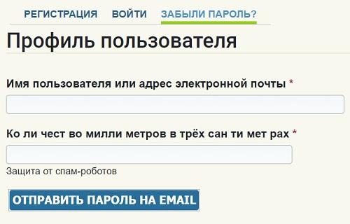 восстановление пароля нс портал
