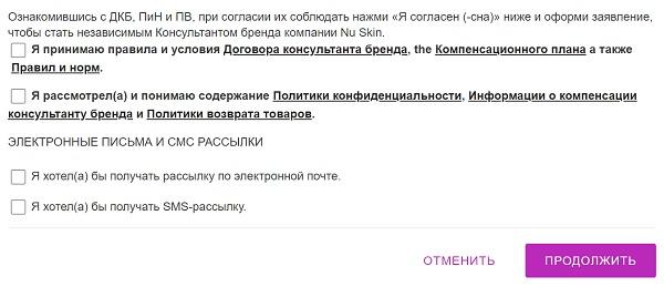 завершение регистрации консультанта