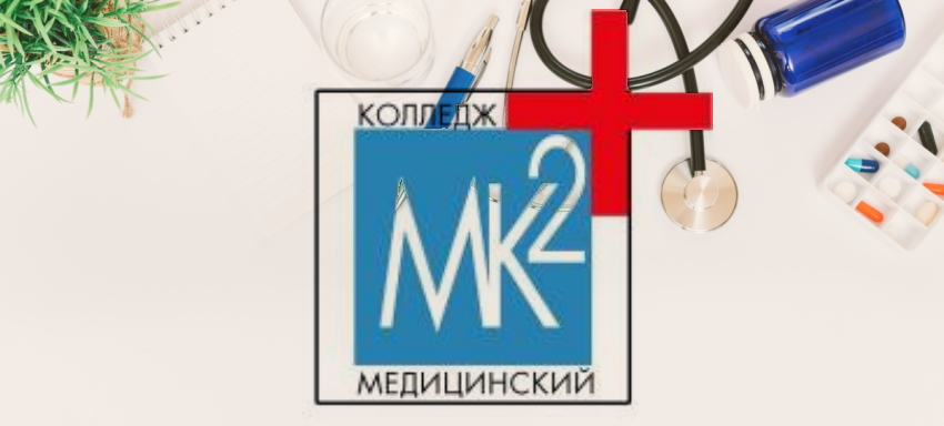 Медицинский колледж № 2 ГБПОУ ДЗМ логотип
