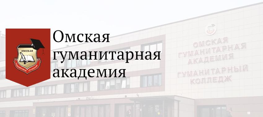 Гуманитарная Академия Омск