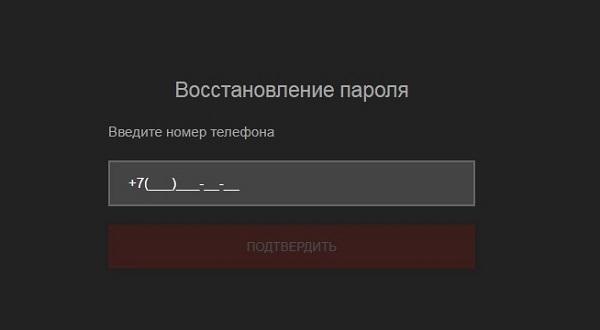 восстановление пароля олимп