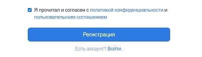 регистрация кнопка