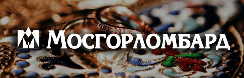 Мосгорломбард картинка
