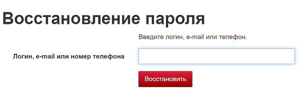 восстановление пароля нова тор