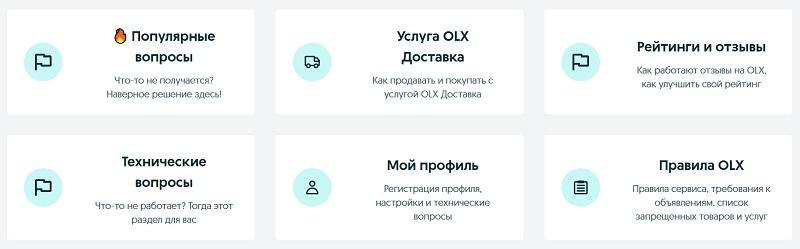 OLX обратная связь
