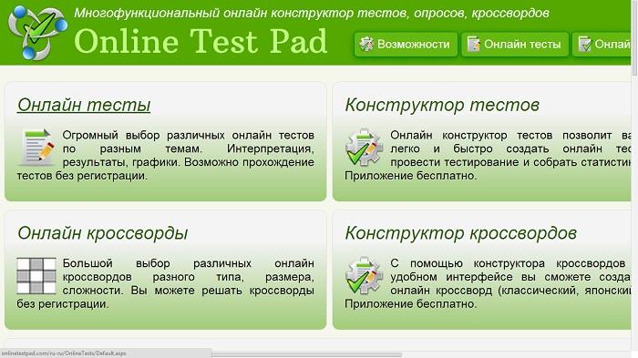 Результат теста онлайн тест пад