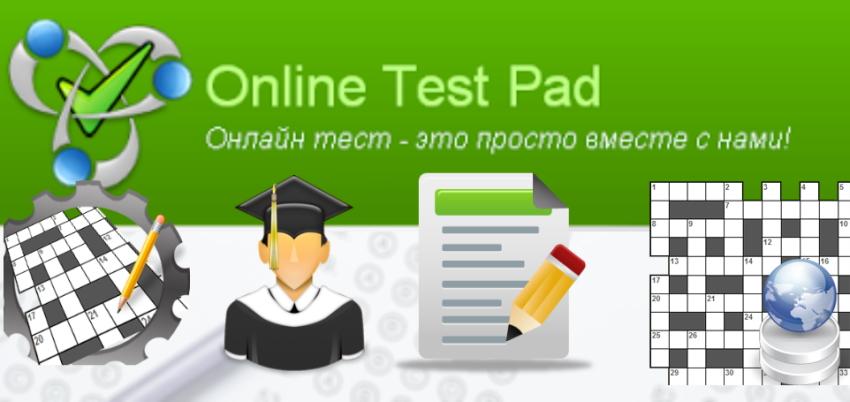 Online Test Pad лого
