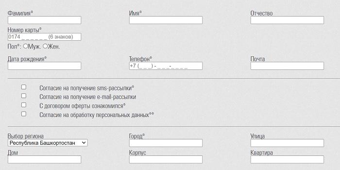 оптан форма регистрации