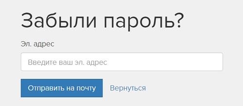 Забыли пароль эврика