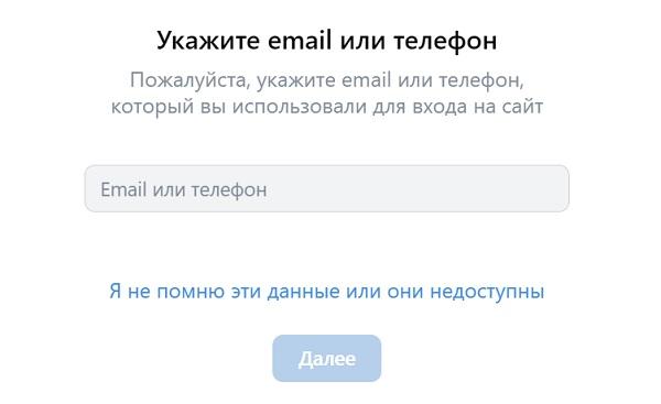 Укажите email или телефон