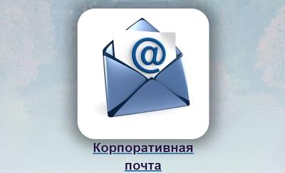 корпоративная почта эос